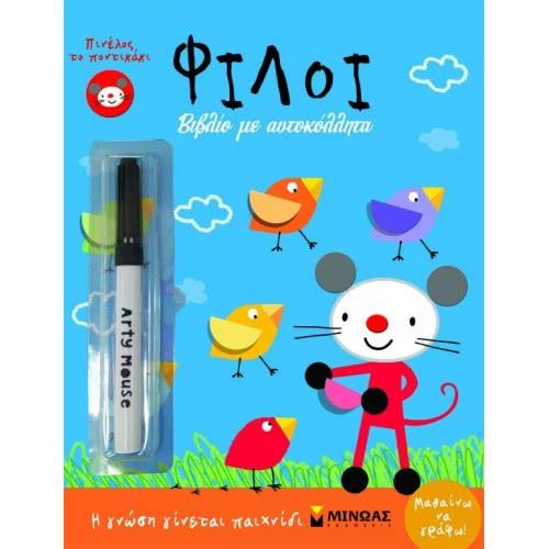 ΜΙΝΩΑΣ Πινέλος το Ποντικάκι: Φίλοι 978-618-02-1044-6 9786180210446
