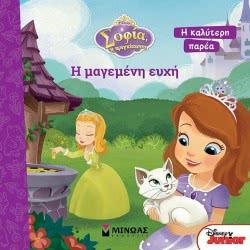 ΜΙΝΩΑΣ Disney Junior Σοφία η Πριγκίπισσα: Η μαγεμένη ευχή 978-618-02-1080-4 9786180210804