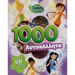 ΨΥΧΟΓΙΟΣ Disney Fairies Νεράιδες: 1000 Αυτοκόλλητα  9786180111316
