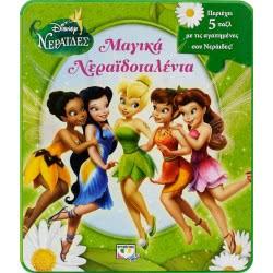 ΨΥΧΟΓΙΟΣ Disney Νεράιδες: Μαγικά Νεραϊδοταλέντα  9786180111651