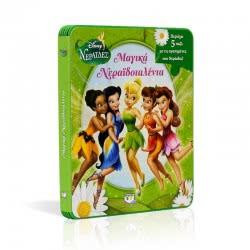 ΨΥΧΟΓΙΟΣ Disney Fairies: Magic Fairy Talents  9786180111651