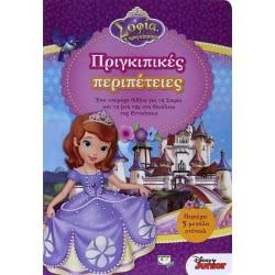 ΨΥΧΟΓΙΟΣ Disney Princess Sofia: Princess Adventures  9786180114775