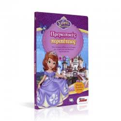 ΨΥΧΟΓΙΟΣ Disney Πριγκίπισσα Σοφία: Πριγκιπικές Περιπέτειες  9786180114775