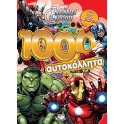ΨΥΧΟΓΙΟΣ Marvel Avengers Unite: 1000 Stickers  9786180119596