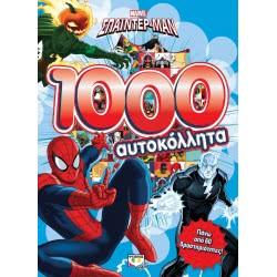 ΨΥΧΟΓΙΟΣ Marvel Σπάιντερ-Μαν: 1000 Αυτοκόλλητα  9786180119589
