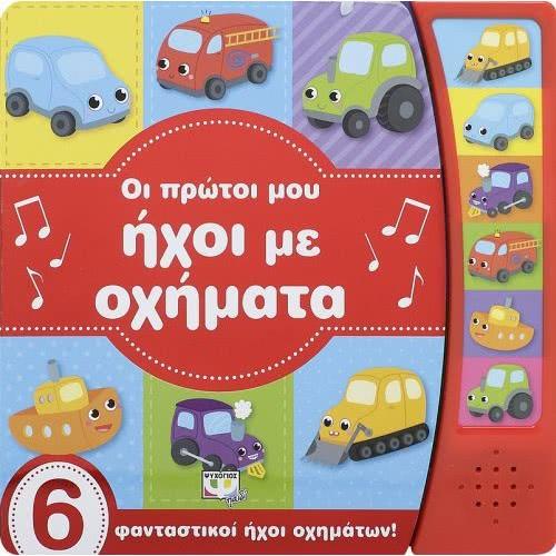 ΨΥΧΟΓΙΟΣ Οι πρώτοι μου ήχοι με οχήματα 19603 9786180120233