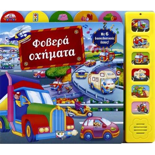 ΨΥΧΟΓΙΟΣ Φοβερά οχήματα - Με 6 διασκεδαστικούς ήχους 20206 9786180122275