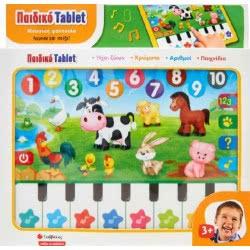 Σαββάλας Παιδικό Tablet: Μουσική Φαντασία 38016 4744681010052