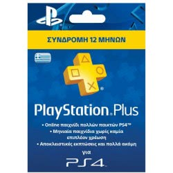 SONY Playstation Plus Card Συνδρομή 12 Μηνών(PS4, PS3, PS Vita, PSP)  711719807940