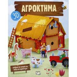 ΨΥΧΟΓΙΟΣ Farm 3D 21432 9786180125238