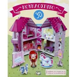 ΨΥΧΟΓΙΟΣ Doll House 3D 21431 9786180125221