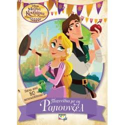 ΨΥΧΟΓΙΟΣ Disney Tangled Series - Rapounzels Games 21549 9786180125740