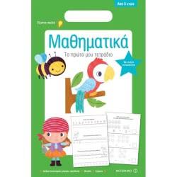 ΜΕΤΑΙΧΜΙΟ My First Notebook - Mathematics 81375 9786180313758