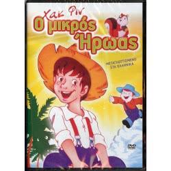 Penwest DVD Χακ Φιν Ο Μικρός Ήρωας ( 001067) 5206430001067