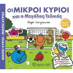 Χάρτινη Πόλη Μικροί Κύριοι - Μικρές Κυρίες Νο1: Οι Μικροί Κύριοι Και Ο Μεγάλος Τελικός BZ.XP.00464 9789606211652