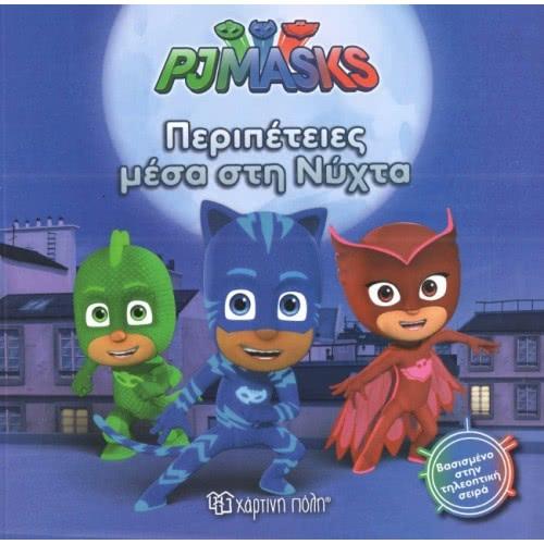 Χάρτινη Πόλη PJ Masks No 6 Περιπέτειες Μέσα στη Νύχτα BZ.XP.00446 9789606211294
