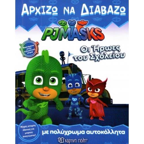Χάρτινη Πόλη PJ Masks Αρχίζω να Διαβάζω 9 Οι Ήρωες του Σχολείου BZ.XO.00447 9789606211287