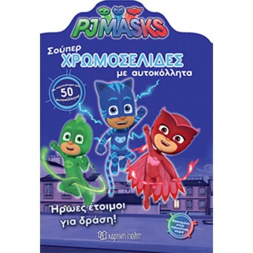 Χάρτινη Πόλη PJ Masks Σούπερ Χρωμοσελίδες με Αυτοκόλλητα: Ήρωες Έτοιμοι για Δράση BZ.XP.00450 9789606211256