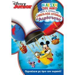 feelgood DVD Η Λέσχη του Μίκυ: Ο Μεγάλος Αγώνας με Αερόστατα 0002693 5205969007274