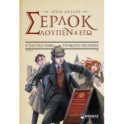 ΜΙΝΩΑΣ Σέρλοκ, Λουπέν κι Εγώ 2, Η Τελευταία Πράξη στο Θέατρο της Όπερας  9786180209501