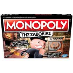 Hasbro Επιτραπέζιο Monopoly Της Ζαβολιάς - Cheaters Edition E1871 5010993511396