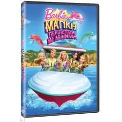 Tanweer DVD Barbie: Μαγική Περιπέτεια με δελφίνια 001573 5212011405629