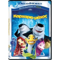 Tanweer DVD Ο Καρχαριομάχος Shark Tale 001600 5201802076223