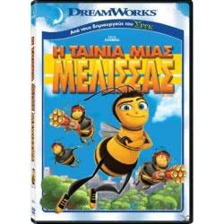 Tanweer DVD Bee Movie 001601 5201802076070
