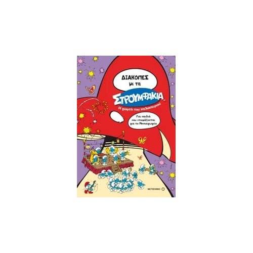 ΜΕΤΑΙΧΜΙΟ Διακοπές με τα Στρουμφάκια. Η γιορτή του καλοκαιριού: Για παιδιά που ετοιμάζονται για το Νηπιαγωγείο 9786180300895 978