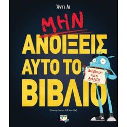 ΨΥΧΟΓΙΟΣ Do Not Open This Book 978-618-01-2678-5 9786180126785