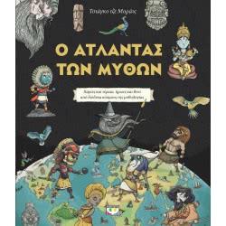 ΨΥΧΟΓΙΟΣ Ο Άτλαντας Των Μύθων 978-618-01-2479-8 9786180124798