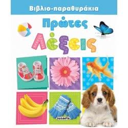 susaeta Βιβλιο-Παραθυράκια: Πρώτες λέξεις 1470 9789606170485