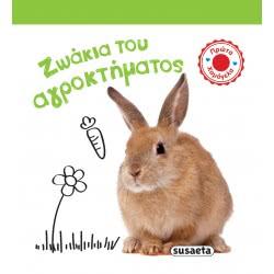 susaeta Πρώτα Χαμόγελα 1 - Ζωάκια Του Αγροκτήματος 1508 9789606170805