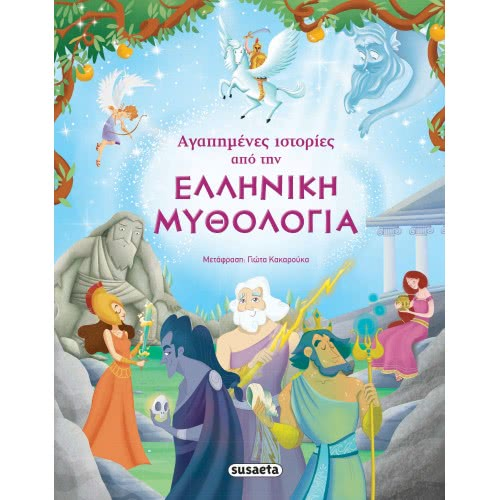 susaeta Αγαπημένες ιστορίες από την Ελληνική μυθολογία 1469 9789606170478