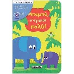 susaeta Ευχές με ένα Βιβλιο Νο.4 Μπαμπά Σ'Αγαπώ Πολύ 1504 9789606170775