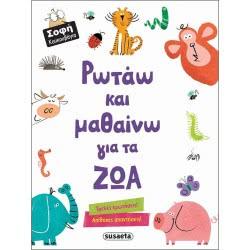 susaeta Σοφή Κουκουβάγια 2 - Ρωτάω και μαθαίνω για τα ζώα 1555 9789606171277