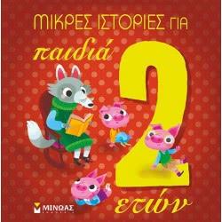 ΜΙΝΩΑΣ Μικρές Ιστορίες για Παιδιά 2 Ετών 14230 9786180211252