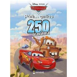 ΜΙΝΩΑΣ Disney Pixar Αυτοκίνητα Ράλι… φιλίας 60814 9786180209884