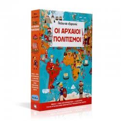 ΨΥΧΟΓΙΟΣ Βιβλίο Παίζω και Εξερευνώ: Οι Αρχαίοι Πολιτισμοί 21977 9786180127393
