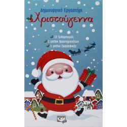 ΨΥΧΟΓΙΟΣ Christmas - Creative Lab  9786180127614