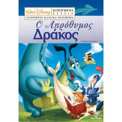 feelgood DVD DISNEY Ο ΑΠΡΟΘΥΜΟΣ ΔΡΑΚΟΣ 0002312 5205969007359