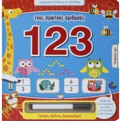 ΨΥΧΟΓΙΟΣ Learn Quick And Easy: First Numbers 21921 9786180127140