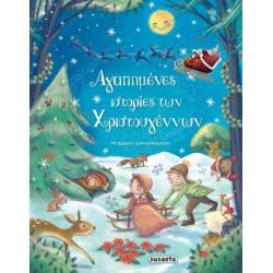 susaeta Αγαπημένες ιστορίες των Χριστουγέννων 1527 9789606170997