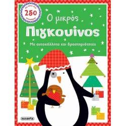 susaeta Παιχνίδια και Αυτοκόλλητα Νο.1 Ο μικρός πιγκουίνος 1444 9789606170225