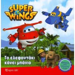 Χάρτινη Πόλη Super Wings 2 - Το Ελεφαντάκι Κάνει Μπάνιο ΒΖ.ΧΡ.00394 9789606210372