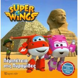Χάρτινη Πόλη Super Wings 1 - Περιπέτεια Στις Πυραμίδες ΒΖ.ΧΡ.00393 9789606210389