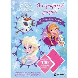 ΜΙΝΩΑΣ Frozen, Αστραφτερή Γιορτή 60769 9786180207958