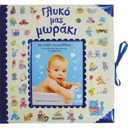 susaeta Γλυκό Μας Μωράκι 1 Μπλε G-153-1 9789605021184