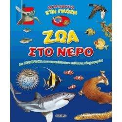 susaeta Παράθυρο Στη Γνώση  2 Ζώα Στο Νερό G-221-2 9789605021146