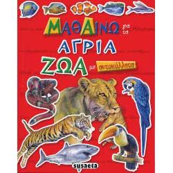 susaeta Μαθαίνω Για 2 Τα Άγρια Ζώα G-555-2 9789609461269